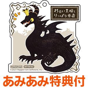 【あみあみ限定特典】PS4 わるい王様とりっぱな勇者 初回限定版