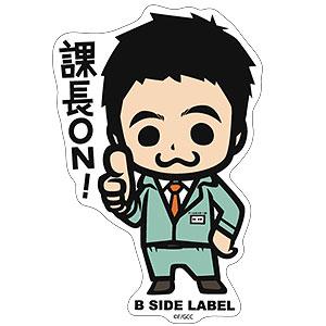 【限定販売】B-SIDE LABEL ゲームセンターCXコラボステッカー 課長「課長ON!」
