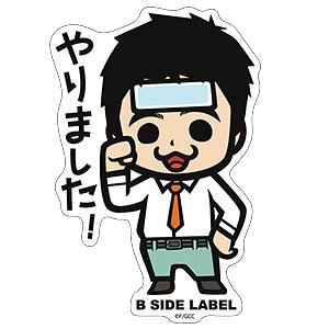 【限定販売】B-SIDE LABEL ゲームセンターCXコラボステッカー 課長「やりました!」