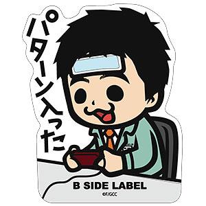 【限定販売】B-SIDE LABEL ゲームセンターCXコラボステッカー 課長「パターン入った」
