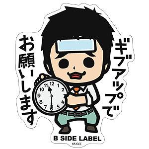 【限定販売】B-SIDE LABEL ゲームセンターCXコラボステッカー 課長「ギブアップでお願いします」