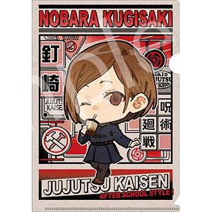 呪術廻戦 A5クリアファイル 釘崎野薔薇 放課後ver.