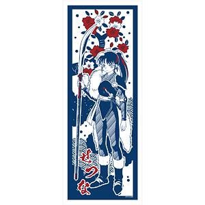 半妖の夜叉姫 手ぬぐい せつな