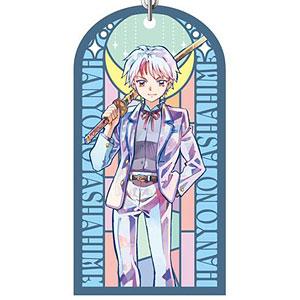 半妖の夜叉姫 両面キーホルダー PALE TONE series 日暮とわ