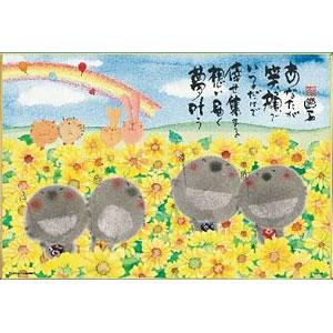 ジグソーパズル 御木幽石 夢叶う 300ピース (93-162)