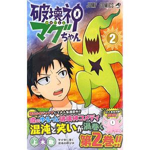破壊神マグちゃん(2) (書籍)