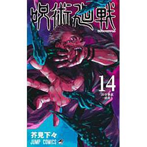 呪術廻戦(14) (書籍)