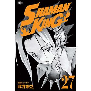SHAMAN KING(27) (書籍)