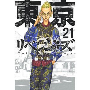 東京卍リベンジャーズ(21) (書籍)