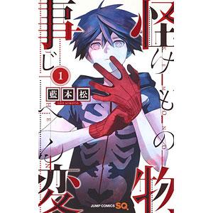 怪物事変 1 (書籍)
