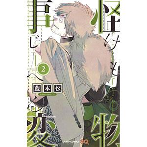 怪物事変 2 (書籍)