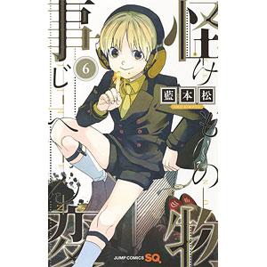 怪物事変 6 (書籍)