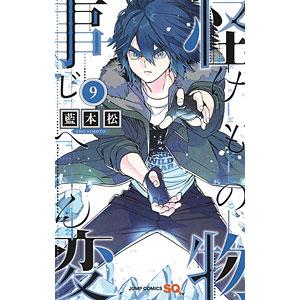 怪物事変 9 (書籍)