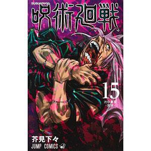呪術廻戦 15 (書籍)