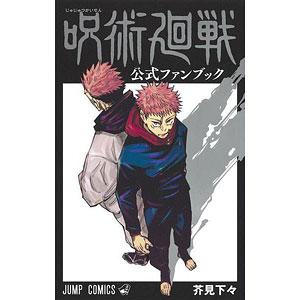 呪術廻戦 公式ファンブック (書籍)