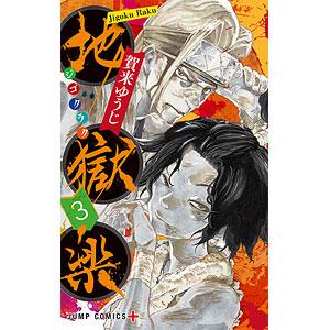 地獄楽 3 (書籍)