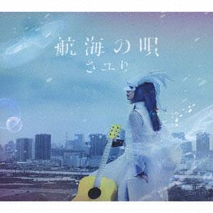 CD さユり / 航海の唄 初回生産限定盤 (TVアニメ『僕のヒーローアカデミア』エンディングテーマ)