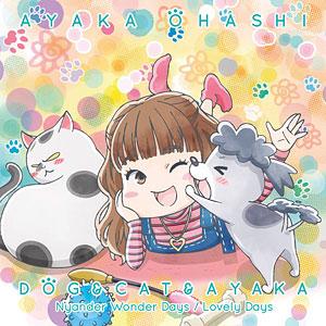 【特典】CD 大橋彩香 / TVアニメ『犬と猫どっちも飼ってると毎日たのしい』主題歌シングル「犬と猫と彩香」 犬と猫盤