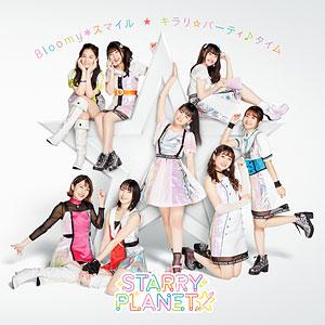 CD STARRY PLANET☆ / アイカツプラネット! OP/EDテーマ「Bloomy*スマイル/キラリ☆パーティ♪タイム」STARRY PLANET☆盤