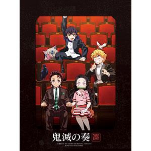 【特典】CD TVアニメ「鬼滅の刃」オーケストラコンサート~鬼滅の奏~ 初回生産限定盤