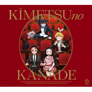 CD TVアニメ「鬼滅の刃」オーケストラコンサート~鬼滅の奏~ 通常盤