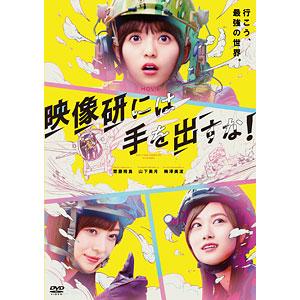DVD 映画『映像研には手を出すな!』 DVD スタンダード・エディション