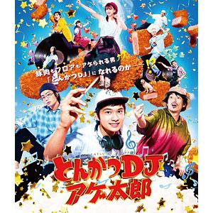 BD 映画『とんかつDJアゲ太郎』 Blu-ray