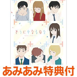 【あみあみ限定特典】DVD どうにかなる日々