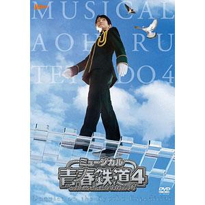 DVD ミュージカル『青春-AOHARU-鉄道』4~九州遠征異常あり~ 初回数量限定版