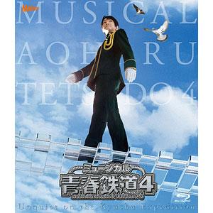 BD ミュージカル『青春-AOHARU-鉄道』4~九州遠征異常あり~ 通常版 (Blu-ray Disc)