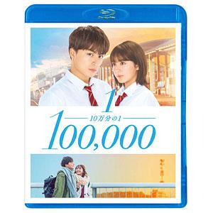 BD 10万分の1 Blu-rayスタンダード・エディション