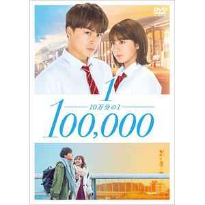 DVD 10万分の1 DVDスタンダード・エディション