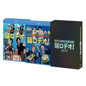 【特典】BD GRANRODEOの踊ロデオ! Blu-ray COMPLETE BOX 初回生産限定