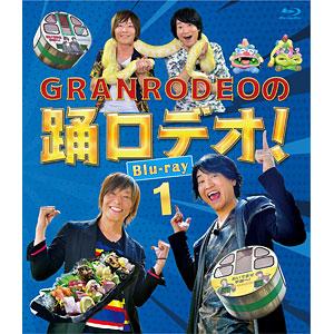 【特典】BD GRANRODEOの踊ロデオ! Blu-ray 1