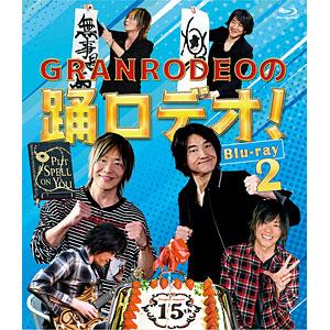 【特典】BD GRANRODEOの踊ロデオ! Blu-ray 2