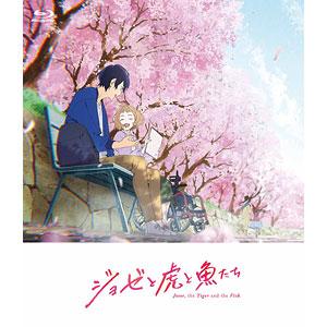 BD アニメ映画『ジョゼと虎と魚たち』通常版 (Blu-ray Disc)