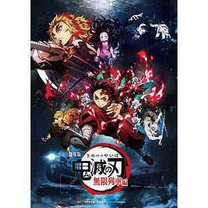 BD 劇場版「鬼滅の刃」無限列車編 通常版 (Blu-ray Disc)(応援店特典付)