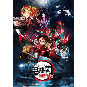 DVD 劇場版「鬼滅の刃」無限列車編 通常版(応援店特典付)