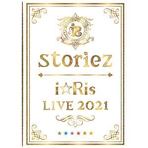 BD i☆Ris LIVE 2021 ~storiez~ 初回生産限定盤 (Blu-ray Disc)