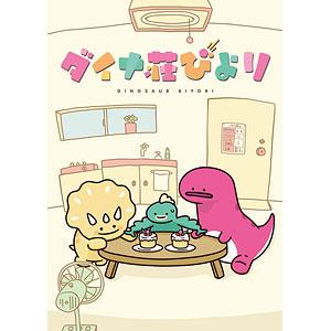 BD ダイナ荘びより 完全生産限定版 (Blu-ray Disc)