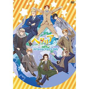 DVD アニメ「ヘタリア World★Stars」 スペシャルプライスDVD