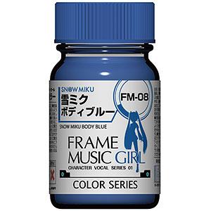 『フレームミュージック・ガール』カラー FM-08 雪ミクボディブルー
