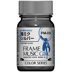 『フレームミュージック・ガール』カラー FM-09 雪ミクシルバー
