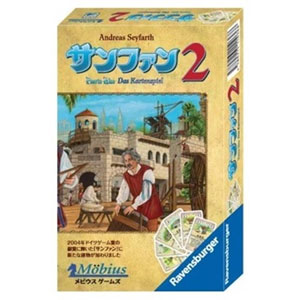 カードゲーム サンファン2 日本語版