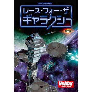 カードゲーム レース・フォー・ザ・ギャラクシー:第二版 日本語版
