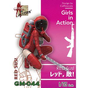 ガールズインアクションシリーズ 1/35 レッド 敵陣潜入「静かにね」
