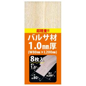 バルサ材1.0mm厚