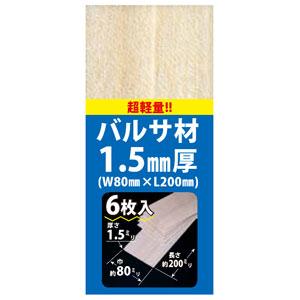 バルサ材1.5mm厚