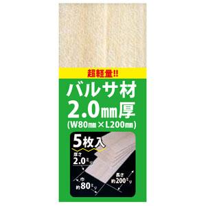バルサ材2.0mm厚
