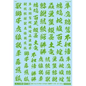 アシタのデカール 1/100 GMフォントデカールNo.6「漢字ワークス・ビースト」エナジーグリーン